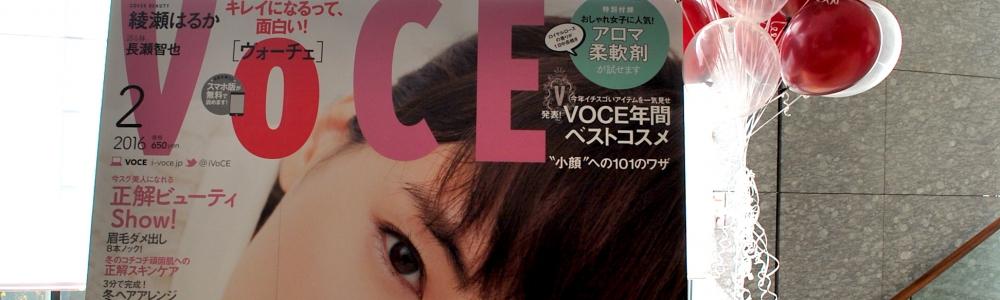 ファッション雑誌『VOCE』イベントでの出張バルーンデコレーション❤️