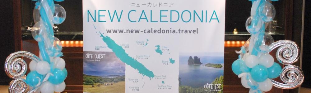 ニューカレドニア観光局お墨付きの「出張バルーンデコレーション」とは!
