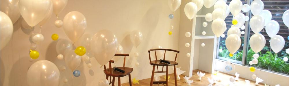 出版記念イベント!!バルーンで空間を埋め尽くせ!